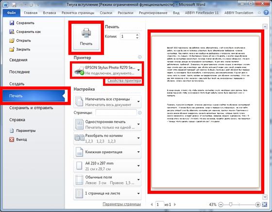 Як правильно роздрукувати на принтері текст, картинку, фото, сторінку з інтернету, документ з двох сторін, книгу