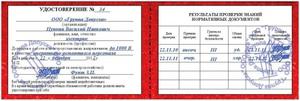 Посвідчення з електробезпеки: групи допуску, принцип видачі документа, зразок заповнення