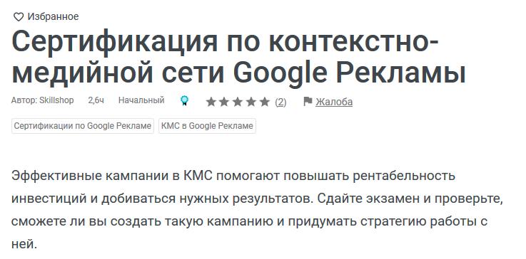 Ответы на экзамен Google по контекстно-медийной сети 2020